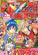 Shônen Jump NEXT!! 2 Magazine de prépublication