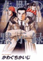 Spirit of the Sun 14 Manga