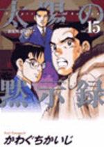 Spirit of the Sun 15 Manga