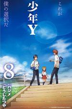 Dilemma 8 Manga
