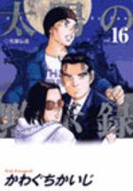 Spirit of the Sun 16 Manga