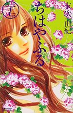 Chihayafuru # 27