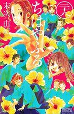 Chihayafuru # 28
