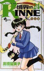Rinne 24 Manga