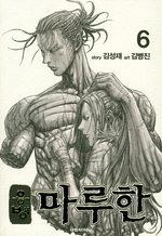 Warlord 6 Manhwa