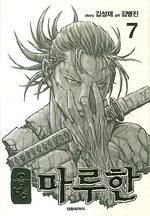 Warlord 7 Manhwa