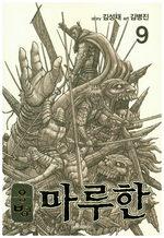 Warlord 9 Manhwa