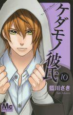 He is a beast! 10 Manga