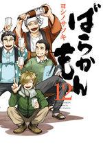 Barakamon 12 Manga
