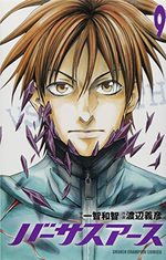 Vs Earth 9 Manga