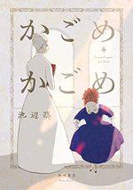 Ritournelle 1 Manga