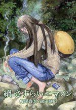 Emanon 2 Manga