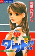 100% Doubt !! 2 Manga