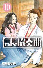 Nobunaga Concerto # 10