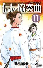 Nobunaga Concerto # 11