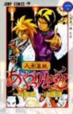 Sakon Le Ventriloque 1 Manga