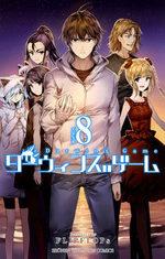 Darwin's Game 8 Manga