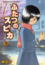 Les deux Spica 9 Manga