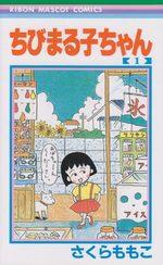 Chibi Maruko-chan 1 Manga