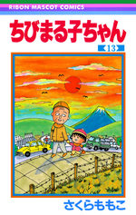 Chibi Maruko-chan 13 Manga