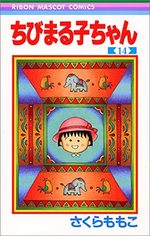 Chibi Maruko-chan 14 Manga