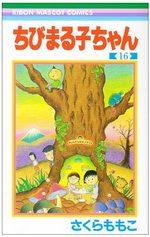 Chibi Maruko-chan 16 Manga