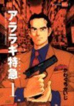 Araragi Tokkyu 1 Manga