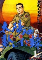 Taiyo no Mokishiroku Dainibu - Kenkoku hen 1 Manga