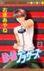 BxB Brothers 2 Manga