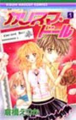 Charisma Doll 1 Manga