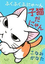 Choubi-choubi, mon chat tout petit 1 Manga