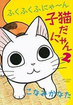 Choubi-choubi, mon chat tout petit 2 Manga
