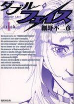 Double Face 1 Manga
