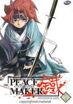 Peace Maker Kurogane 1 Série TV animée
