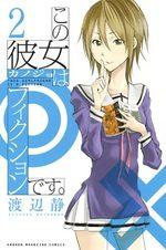 My girlfriend is a fiction 2 Manga
