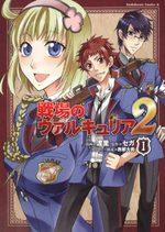 Valkyria chronicles II 1 Manga