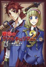 Valkyria chronicles II 2 Manga