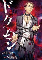 Killer instinct 4 Manga