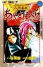 Sakon Le Ventriloque 2 Manga