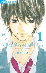 Heartbeats 1 Manga