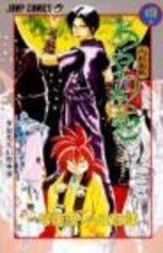 Sakon Le Ventriloque 4 Manga