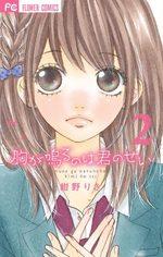 Heartbeats 2 Manga