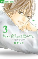 Heartbeats 3 Manga