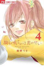 Heartbeats 4 Manga