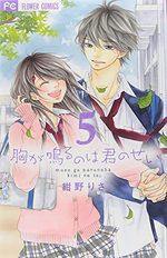 Heartbeats 5 Manga