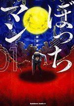 Soloman 1 Manga