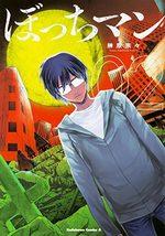 Soloman 2 Manga