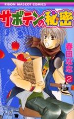 Saboten no Himitsu 2 Manga