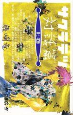Sakuratetsu Taiwahen 1 Manga