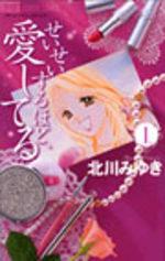Seisei Suruhodo Aishiteru 1 Manga